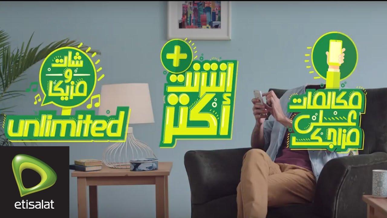 باقه المكالمات 400 وحدة من اتصالات مصر - موقع فونك