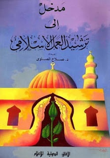 تحميل كتاب مدخل إلى ترشيد العمل الإسلامي pdf - صلاح الصاوي
