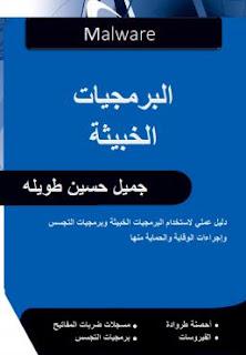 """تحميل كتاب """" البرمجيات الخبيثة """" دليل الاستخدام والوقاية pdf"""