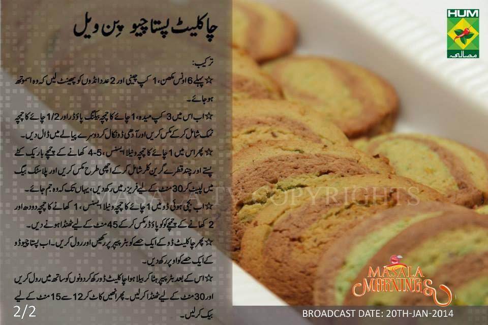 Cake Recipes In Urdu Pakistani Without Oven: Picresized_1261763490_File0125.jpg (502×640)