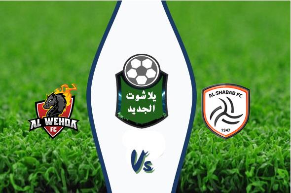 نتيجة مباراة الشباب والوحدة اليوم 24-10-2019 الدوري السعودي