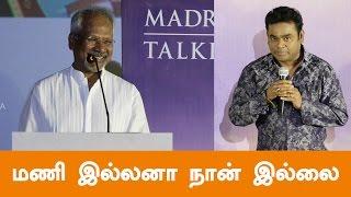 Its a Romantic film not a war film! | Kaatru Veliyidai Audio launch
