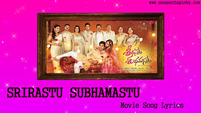 srirastu-subhamasthu-telugu-movie-songs-lyrics