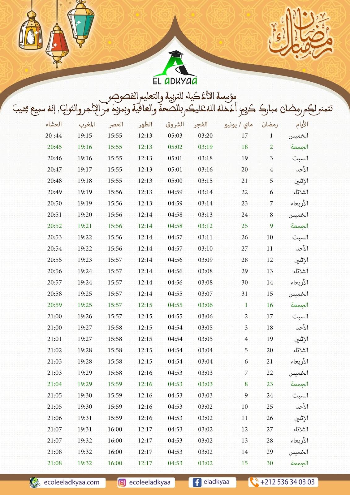 مواقيت الصلاة لشهر رمضان حسب توقيت وزارة الاوقاف والشؤون الاسلامية بالمغرب