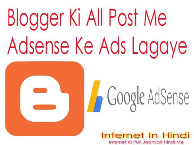 Blogger Ki All Post Me Google Adsense Ke Ads Kaise Lagaye
