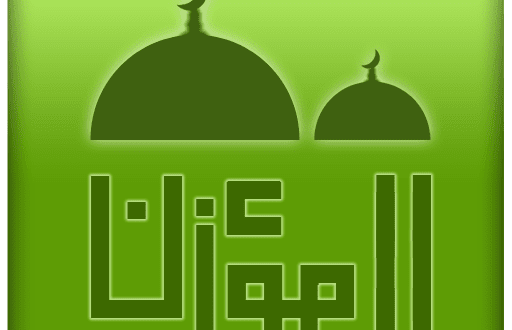 تحميل برنامج الصلاه والاذان