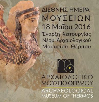 Ξεκινά η λειτουργία του Νέου Αρχαιολογικού Μουσείου Θέρμου