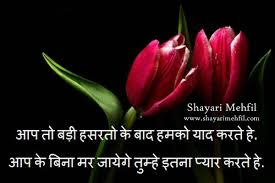 Missing You Shayari In Hindi
