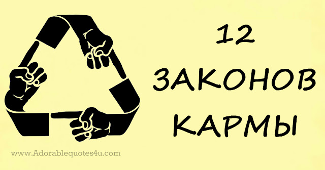 12 законов Кармы, которые знают, что с вами не так, и которые нельзя обмануть!