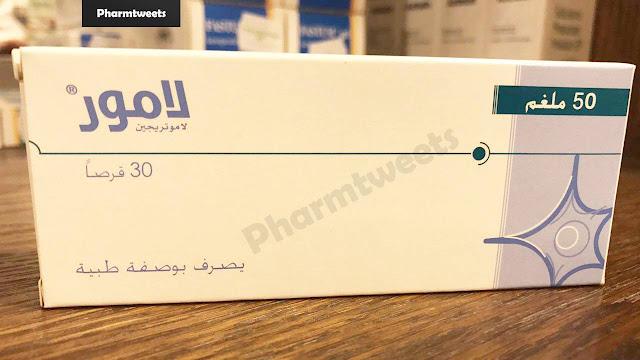 دواء لامور Lamor ومادته الفعالة لاموتريجين Lamotrigine