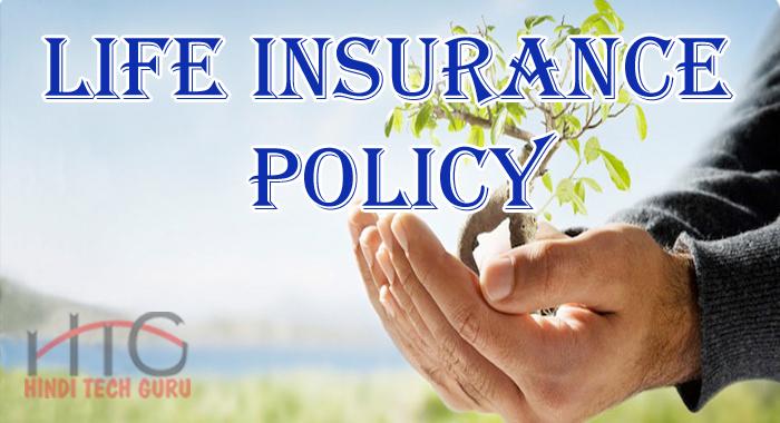 Life Insurance Policy Online Bharne Ki Jankari - Computer ...
