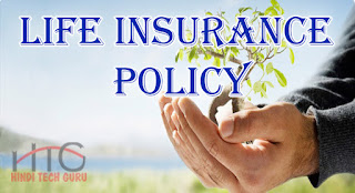 Life Insurance Policy Online Bharne Ki Jankari