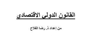 اﻟﻘﺎﻧون اﻟدوﻟﻲ اﻻﻗﺗﺻﺎدي _رضا الفلاح