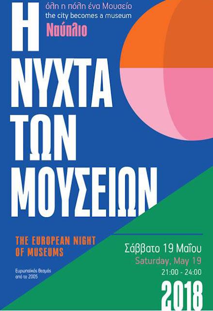 """Το Ναύπλιο γιορτάζει την """"Ευρωπαϊκή Νύχτα Μουσείων"""""""