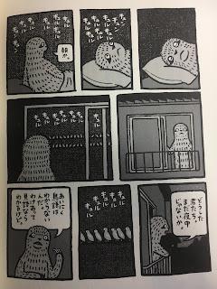 フジモトマサル「終電車ならとっくに行ってしまった」漫画