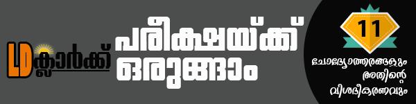 Kerala PSC   LD Clerk   Question - 11