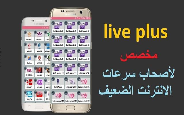 الان شاهد قنوات بين سبورت والقنوات العربيه العالميه على هاتفك على بسرعة انترنت بطيئة وبدون تقطيع ويدعم عرض شاشة هاتفك على التلفاز