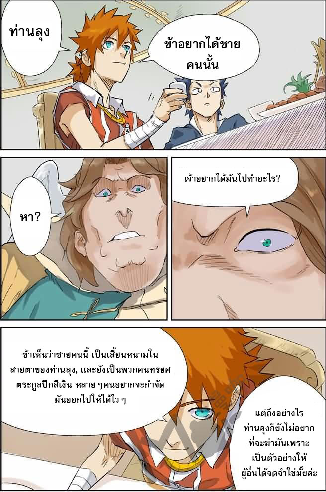 Tales of Demons and Gods ตอนที่ 155 หน้า 2