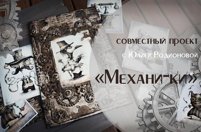 """СП """"Механи-ки"""" с Юлией Родионовой"""