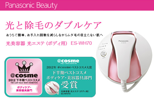 開箱....終於一試PANASONIC 光學脫毛 ES-WH70 - Beauty - theZtyle.com