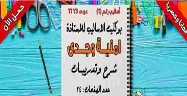 تحميل بوكليت الاساليب في اللغة العربية للصف الثالث الابتدائي الترم الأول 2019