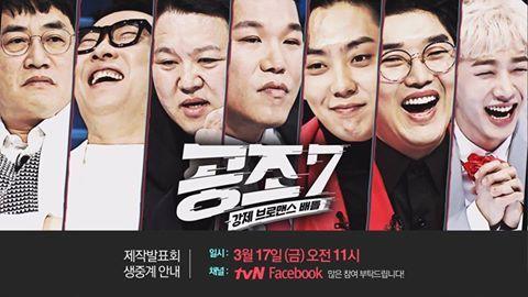 已完結韓綜節目 共助7線上看