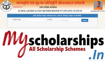 UP Scholarship Application Status 2018-19