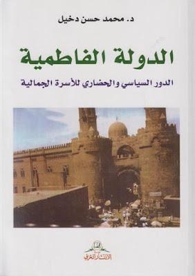 الدولة الفاطمية، الدور السياسي والحضاري للأسرة الجمالية pdf محمد حسن دخيل