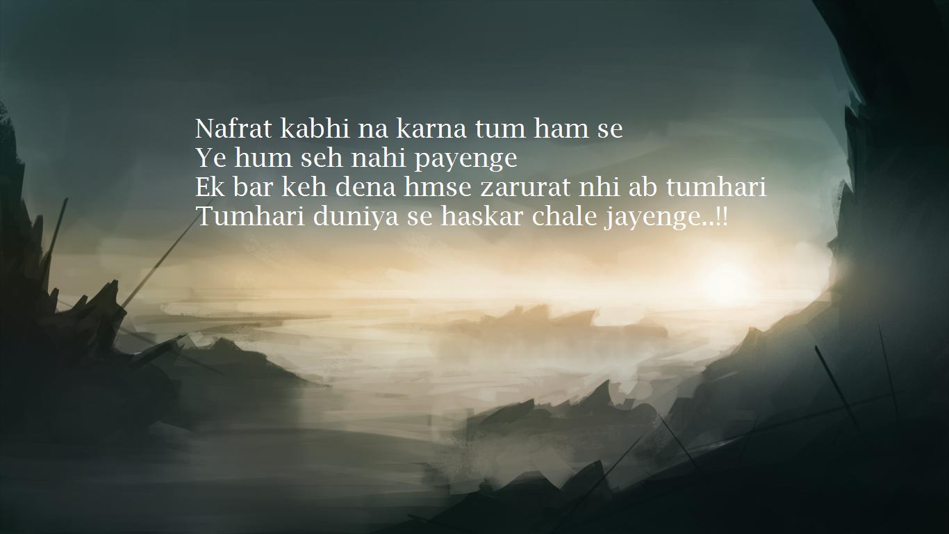 nafrat shayari in urdu