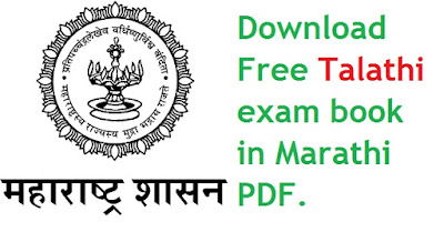 Download Free Talathi exam book in Marathi PDF