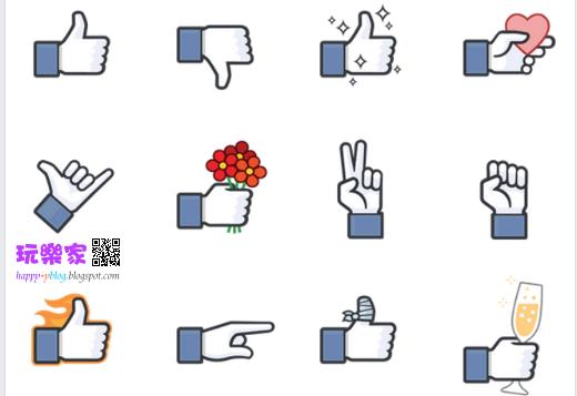Facebook官方爛按鈕千呼萬喚出來啦!實際是Facebook爛按鈕貼圖!   玩樂家 玩樂生活、享受生活