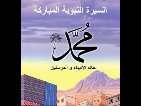 Abd Almajeed السيرة النبوية الشريفة