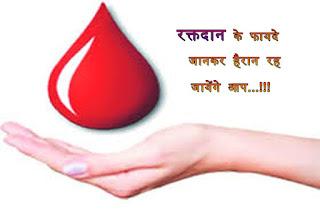 रक्तदान के फायदे जानकर हैरान रह जायेंगे आप...!!!