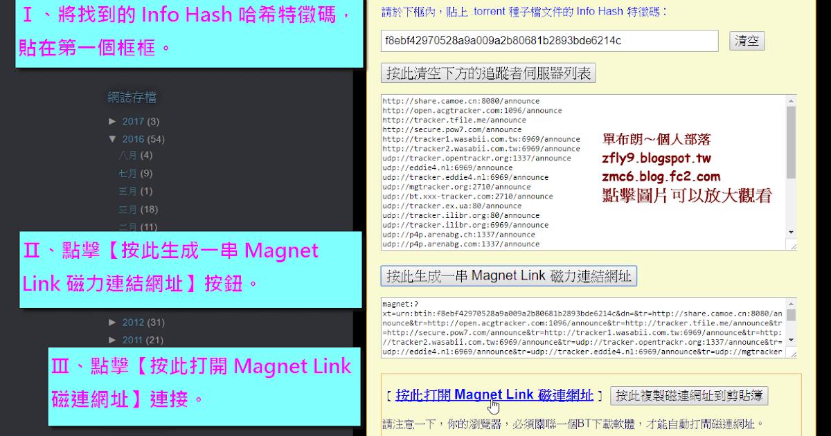 [BT 工具] Magnet Link Generator 磁力連結產生器、磁鏈生成器 - 單布朗~個人部落