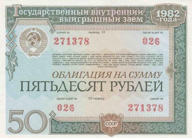 Вложение денег в облигации