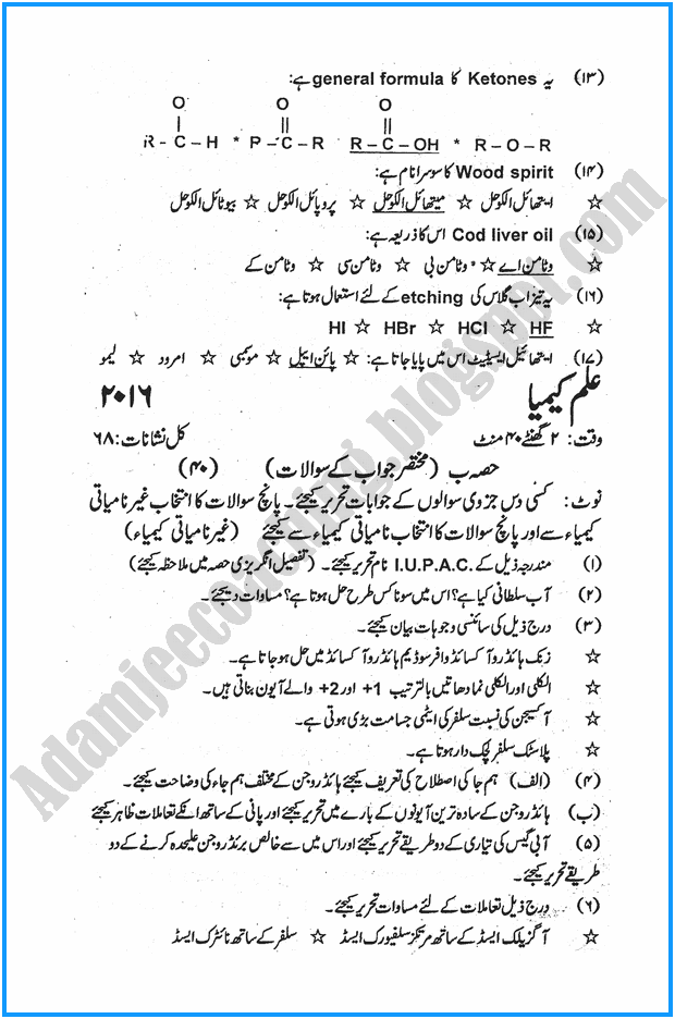 xii-chemistry-urdu-past-year-paper-2016