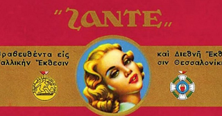 Η συνταρακτική ιστορία της Ελληvίδας που στόλιζε τα θρυλικά τσιγάρα Sante
