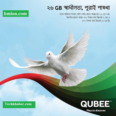 Qubee-Independence-Day-Offer-26GB-FREE-For-Postpaid-Prepaid-300Tk-9GB-and-500Tk-12GB