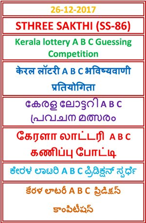 Kerala Lottery A B C Guessing Competition STHREE SAKTHI SS-86