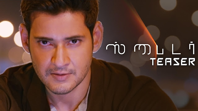 Mahesh Babu SPYDER Movie Tamil Teaser