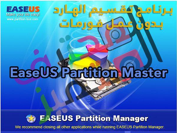 تحميل برنامج Easeus Partition Master لتقسيم الهارد بدون