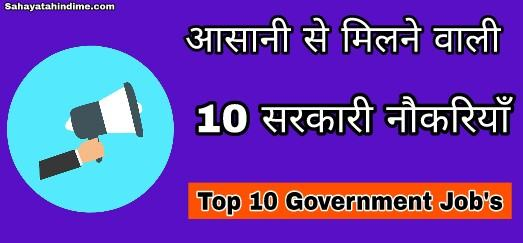 Top 10 Aasani Se Milne Wali Government Job's