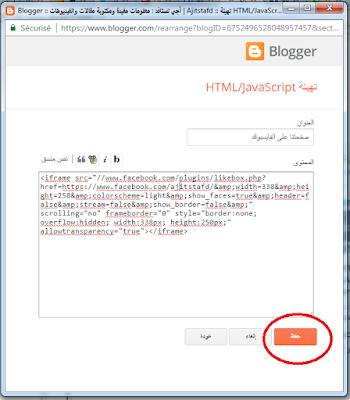 إضافة أداة تكوين الزر أعجبني لموقعك أو مدونتك .