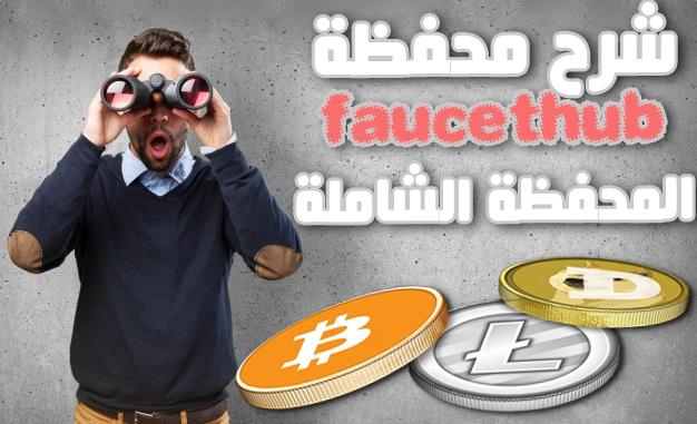 شرح faucethub.io