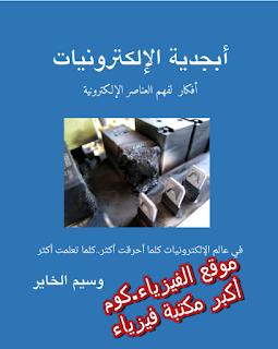 تحميل كتاب أبجدية الإلكترونيات PDF برابط مباشر