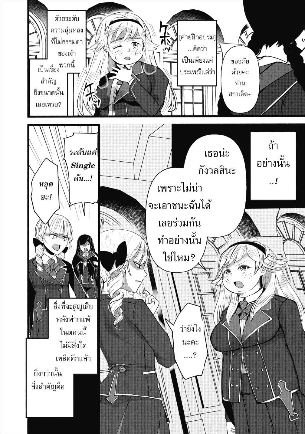 อ่านการ์ตูน Ellie Golden to Itazurana Tenkan Busu de Debu Demo Ikemen Elite ตอนที่ 4 หน้าที่ 14