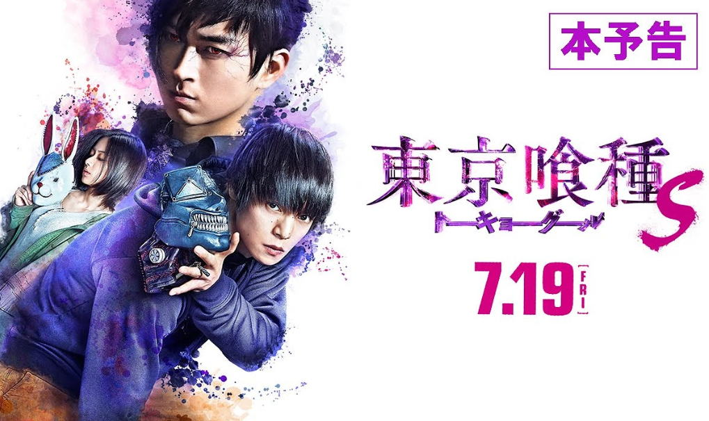 Tokyo Ghoul 'S' 2019 Live Action BLURAY 1080p