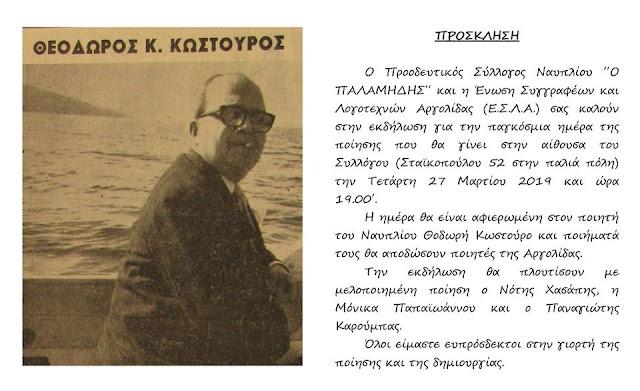 """Ημέρα ποίησης στον """"Παλαμήδη"""" αφιερωμένη στον ποιητή του Ναυπλίου Θοδωρή Κωστούρο"""