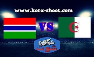 مشاهدة مباراة الجزائر وغامبيا بث مباشر 22-03-2019 تصفيات كأس أمم أفريقيا 2019