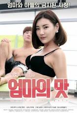 Mother's Taste (2017) [เกาหลี18+]